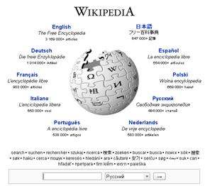 164fc2d1457b Wikipedia – Área de Tecnología Educativa