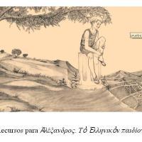 Ἀλέξανδρος, το ἑλληνικὸν παιδίον