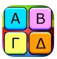 Toque alfabeto griego